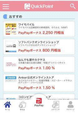 ポイント サイト ペイペイ ペイペイ(paypay)でポイントを三重、四重取りする方法!?【知らないと損】